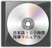 にほんご100時間 指導マニュアル