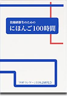 にほんご100時間(CD)