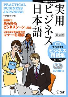 実用ビジネス日本語(新装版)