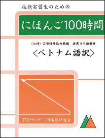 技能実習生のための にほんご100時間 ベトナム語訳  1,500円+税