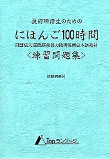 にほんご100時間(練習問題集)