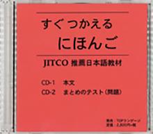 すぐつかえるにほんご (CD)