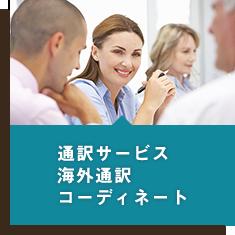 通訳サービス海外通訳コーディネート