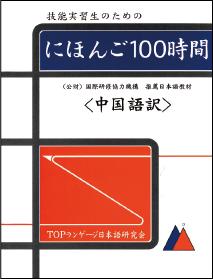 技能実習生のための にほんご100時間 中国語訳  1,500円+税