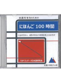 技能実習生のためのにほんご100時間(CD) 1,500円+税