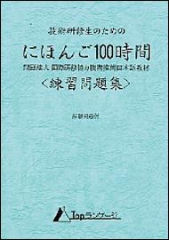技能実習生のためのにほんご100時間(練習問題集)1,200円+税