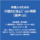 外国人のための介護のにほんご100時間 音声CD 1000円+税