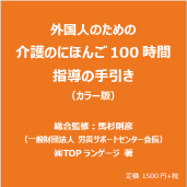 外国人のための介護のにほんご100時間 指導の手引(カラー)1500円+税