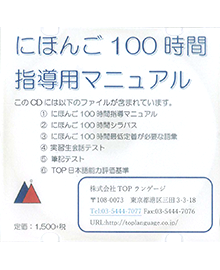 にほんご100時間 指導マニュアル 1,500円+税